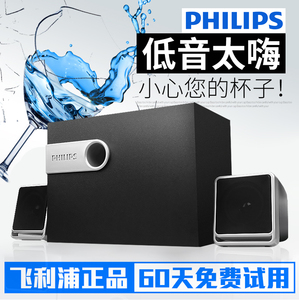 Philips/飞利浦 SPA2341/93 电脑音响家用台式笔记本低音炮多媒体2.1<span class=H>音箱</span>桌面客厅电视通用超重低音影响
