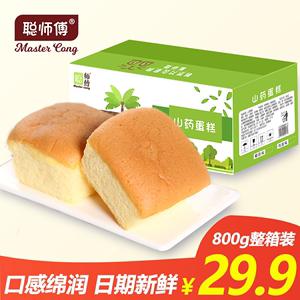 聪师傅山药蒸蛋糕营养早餐面包甜品<span class=H>西式</span><span class=H>糕点</span>点心网红零食整箱800g