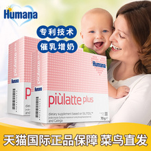 Humana German milk-raising and lactation-raising milk-promoting and lactation-promoting milk-tea 2 boxes under the artifact of breast-opening during the period of chasing milk and lactation