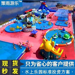 户外水上乐园设备厂家儿童充气<span class=H>游泳池</span><span class=H>滑梯</span>组合成人水上游乐设施