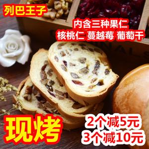 列巴王子三果演绎大列巴面包新疆坚果仁网红美食营养代早餐糕点心