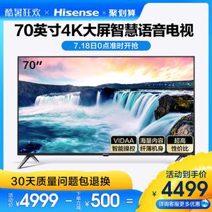 海信HZ70E3D 70英寸4KHDR高清智能WIFI网络平板液晶<span class=H>电视</span>6575