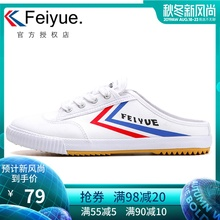 Feiyue Canvas Shoes Summer 2019 New Small White Shoes Lazy Shoes with Half Slippers on One Foot, Men's Shoes, Little Red Book Women's Shoes