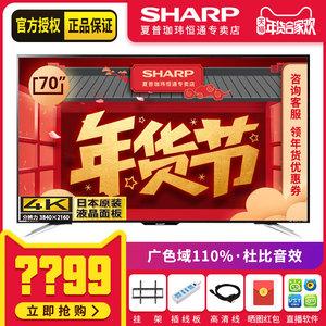 Sharp/夏普<span class=H>电视</span>70英寸4K超高清液晶智能wifi平板<span class=H>电视</span>机65 75