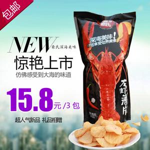 豪氏龙虾薄片102gx3袋包邮舌尖美味休闲膨化即食特产小吃货零食