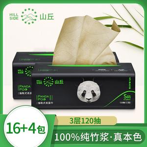 山丘熊猫纸 竹浆本色<span class=H>抽纸</span>家庭装纸巾实惠装卫生纸3层16包赠4包