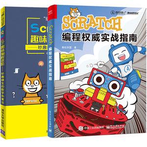 Scratch编程实战指南+趣味编程进阶 妙趣横生的数学和算法共2册 程序设计逻辑项目开发编程书 游戏程序设计参考图<span class=H>书籍</span>