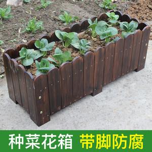 户外防腐木<span class=H>花箱</span>庭院长方形种植箱碳化实木花盆大号楼顶阳台种菜盆