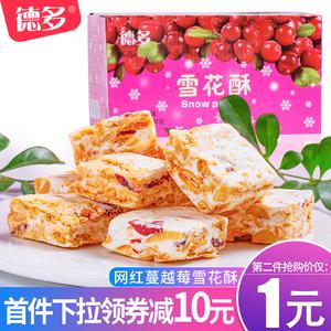 领10元券购买德多雪花酥 蔓越莓味牛轧糖果手工休闲零食茶点情侣礼盒装