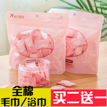 Disposable towel towels, bath towel, Touring Hotel washcloth, large sized portable cotton face cleanser.