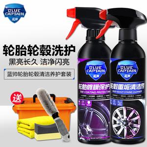 蓝帅汽车蜡轮胎光亮剂保护油去污上光保养轮毂清洗养护防老化<span class=H>用品</span>