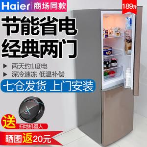海尔双开门189L小型电<span class=H>冰箱</span>BCD-189TMPP租房两门节能家用二人世界