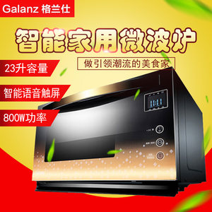 Galanz/<span class=H>格兰仕</span> A7-G238N3(G1)家用智能语音触摸屏微波炉<span class=H>光波炉</span>