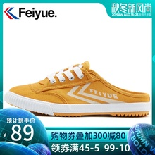 Feiyue women's shoes, semi-slippers and canvas shoes