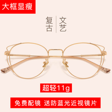 Radiation-proof glasses, dampness-proof blue-light net, red-frame myopia, non-degree planar glasses, super-light and retro-ancient