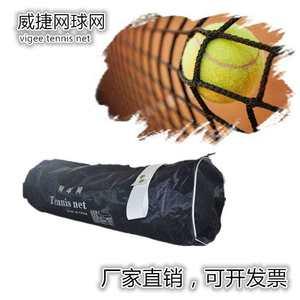 包邮 聚乙烯拦网 网子 比赛训练标准尺寸 <span class=H>网球网</span> 配拎包钢丝绳