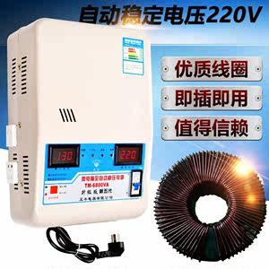 220v稳压器保护专用6800w洗衣机电压<span class=H>插排</span>交流全自动高精度家用