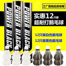 12 genuine goose-loaded badminton can play well in indoor and outdoor training competitions in four seasons