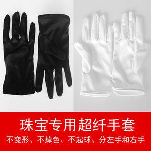 珠宝店专用超纤手套鉴赏古玩黄金手饰看货用手套黑色白色珠宝手套