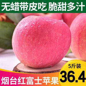 烟台<span class=H>苹果</span>水果新鲜山东红富士脆甜<span class=H>苹果</span>当季水果非冰糖心80#5斤包邮