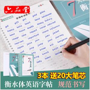 衡水体英文字帖衡水中学英语练字帖
