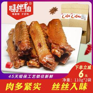 味伴仙香辣鸭翅膀小包真空袋装零食200gX2包卤味正宗新鲜湖南特产