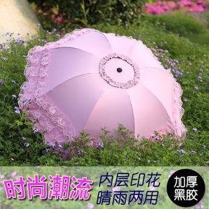 韩版蕾丝花边拱形公主伞女加厚防晒遮阳伞折叠防紫外线两用晴<span class=H>雨伞</span>
