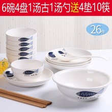 26 bowls and dishes set household ceramics dinner bowls, dishes, dishes, noodles, soup bowls, large bowls, chopsticks and tableware combination
