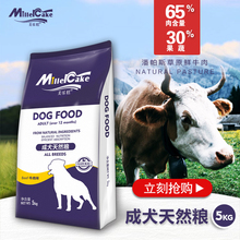 Mele Cake Adult Dog Natural Food Dog Food 5 kg All Dog General Purpose Teddy Bomeco Foundation Hair 10 kg Dog Food
