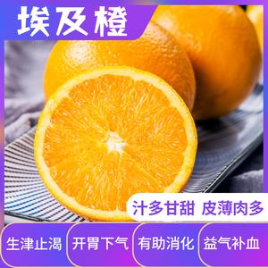 领20元券购买埃及进口橙子新鲜水果榨汁专用应季手剥橙5斤净重