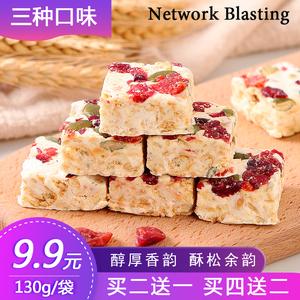 蔓越莓坚果雪花酥网红<span class=H>零食</span>台湾牛扎糖奶芙手工自制休闲美食糕点饼