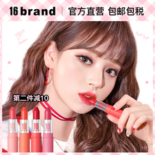 16brand Sweet Kiss Chocolate Energy Lipstick Dumb Lasting Spring and Summer Vigorous Fresh Student Party Korea