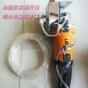 角磨机切墙开槽加水无尘防护罩不锈钢喷水防尘罩100型-150型09.