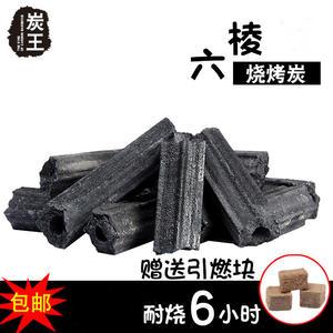 <span class=H>木炭</span>火锅<span class=H>烧烤碳</span>家用室内无烟碳易燃碳100斤商用批�l环保机制碳