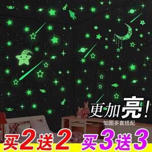 立体<span class=H>夜光贴纸</span>荧光贴3d彩色星星月亮客厅卧室儿童房寝室墙贴可移除