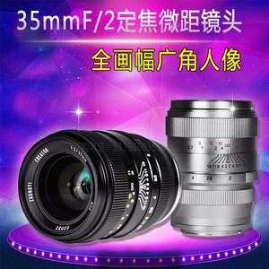 中一光学35mm F2全画幅广角人像风景定焦单反<span class=H>镜头</span>佳能<span class=H>尼康</span>索尼E口