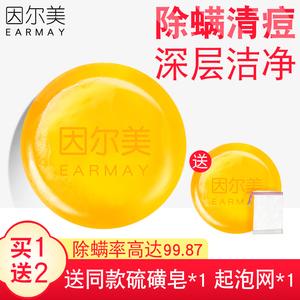 因尔美硫磺皂面部除螨虫去螨虫洗脸全身香味持久香型肥皂杀菌<span class=H>香皂</span>
