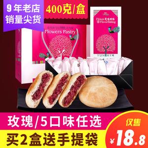 丫眯鲜花饼云南特产玫瑰饼正宗好吃的<span class=H>零食</span>小吃特色美食休闲食品