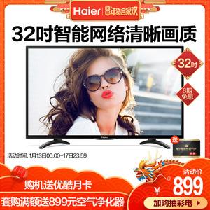 Haier/海尔 LE32A31 32英寸<span class=H>电视</span>机智能高清网络液晶平板<span class=H>电视</span>30 40