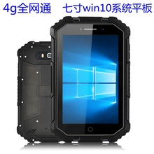 Youshanfeng W16 All Netcom's 4G7-inch Win10 Genuine Military Industry Three Defense Industry Tablet Computer Beidou Navigation NFC