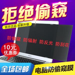 显示器笔记本防偷窥电脑<span class=H>屏幕</span>防窥膜防窥视屏片保护膜12.5/14/19寸