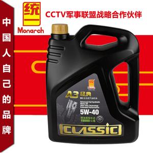 统一润滑油 经典A3 5W-40 sn级全合成4L汽车<span class=H>机油</span><span class=H>汽油</span>正品