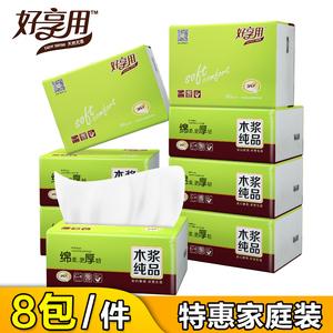 天天特价8包家庭装<span class=H>抽纸</span>100抽三层餐巾纸无香抽取式面巾手纸卫生纸