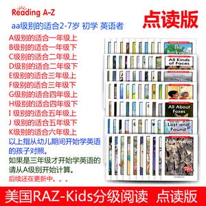 RAZ-Kids英语分级读物Reading a-z英文彩色绘本支持小星星<span class=H>点读</span><span class=H>笔</span>