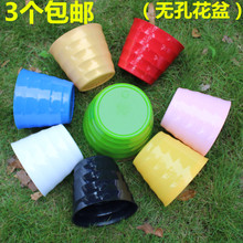 Plastic flowerpot thicker, porous and leaky horticulture, potted plants, household balcony, office, hydroponic green radish