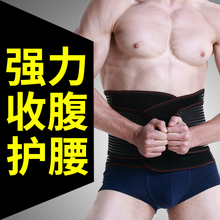 Men's abdominal bandage fitness girdle waistband shrink waist thin stomach girdle waistband cover men's waistband skinny clothes