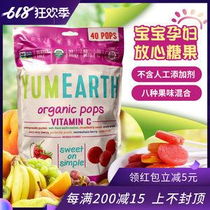 美国进口糖果yummyearth酸甜<span class=H>水果</span>味儿童棒棒糖VC纸棒孕妇宝宝零食