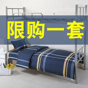 单人三件套大学生宿舍<span class=H>床上</span>用品被罩枕套上下铺1.5m1.2米床单被套2