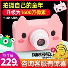 Digital toys for children's cameras can take pictures, videos, baby photographs, HD cartoon birthday gifts for boys and girls