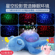 Baby comfort music light-emitting toy turtle sleeping lamp Hippo Star Projector Lamp early teaching machine tremble the same